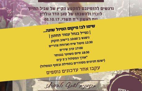 """""""בשביל החיוך 7"""" – צועדים בשביל ישראל לזכרו של הדר גולדין הי""""ד"""