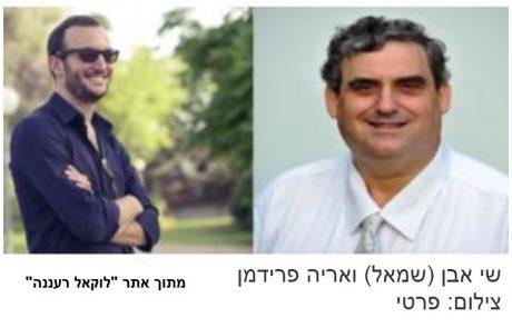 """""""ישראל חופשית"""" או """"ישראל קיצונית""""?"""