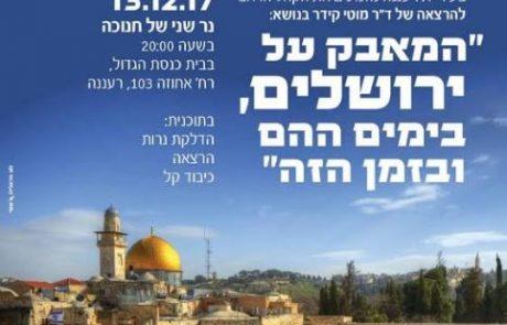 """""""המאבק על ירושלים בימים ההם בזמן הזה"""""""