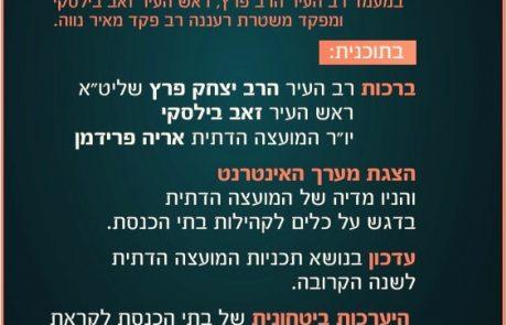 הרמת כוסית לקהילות בתי הכנסת בעיר.
