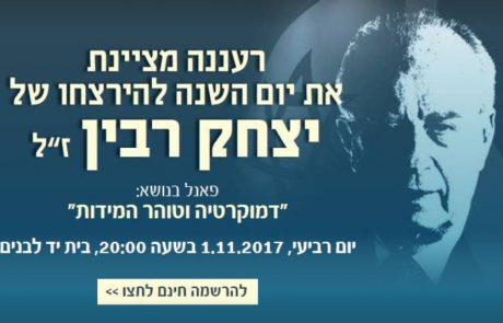 יום השנה ה 22 לרצח יצחק רבין.