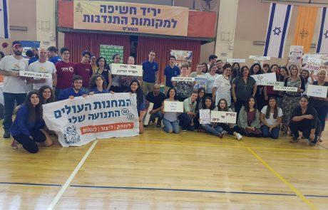 מחויבות אישית – יריד ההתנדבויות לבני נוער ברעננה