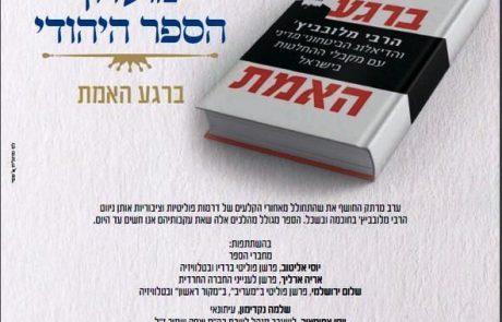 מועדון הספר היהודי – ברגע האמת!