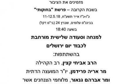 סעודה שלישית חגיגית לכבודה של ירושלים