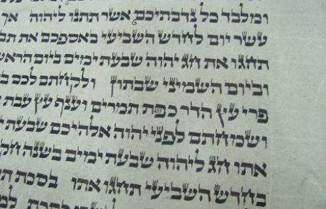פרשת בהר: דין מאה כדין פרוטה