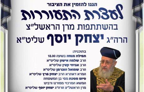 הרב הראשי יצחק יוסף בערב התעוררות ברעננה.