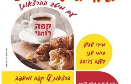 קפה רוחני- בשיבולת השרון