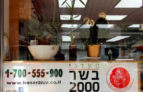 מעדני בשר 2000: קצביה עם תו תקן איכותי