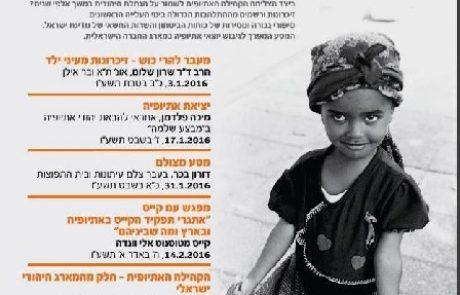 יהדות אתיופיה בין זיהוי לזהות – המפגש אחרון