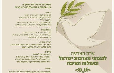 יום ההוקרה לפצועי מערכות ישראל ופעולות האיבה