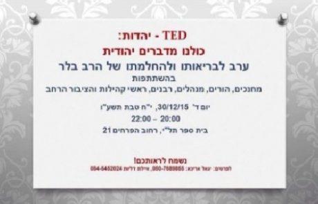 """""""מדברים יהודית"""": ערב לרפואתו של הרב דניאל בלר"""