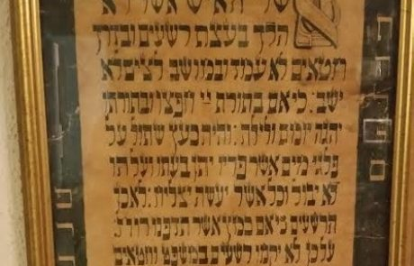 """עץ שתול על פלגי מים בקיבוץ בית יהושע, שנת תש""""א"""
