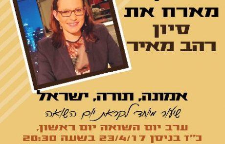 סיון רהב מאיר: איפה היה אלוקים? בשואה!