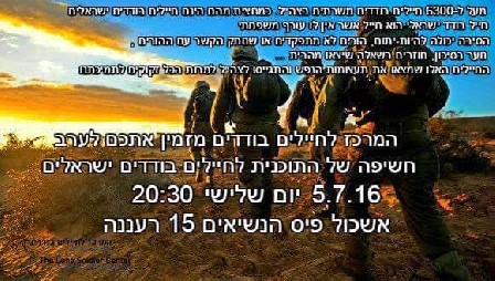 המרכז לחיילים בודדים ישראליים!