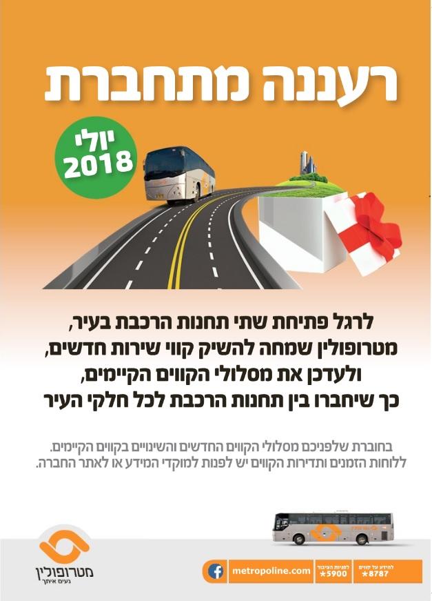 רפורמה בתחבורה הציבורית ברעננה