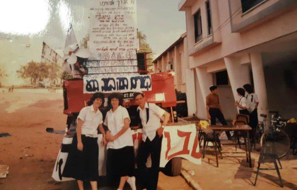 """בנ""""ע  1986 – מייצג """"ושבו בנים"""" לנעדרי צה""""ל"""