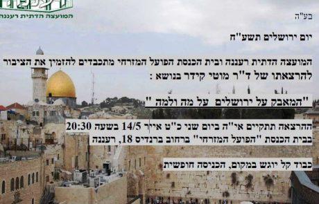 המאבק על ירושלים עם דר' מוטי קידר