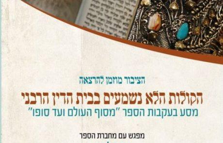 הקולות הלא נשמעים בבית הדין הרבני