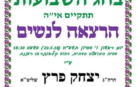 מעמד האישה ביהדות- שיעור מפי הרב פרץ לנשים