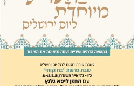 שבת חזנות לרגל יום ירושלים