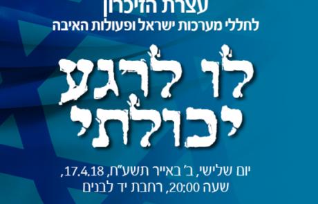 """""""לו לרגע יכולתי"""" עצרת זיכרון לחללי מערכות ישראל"""