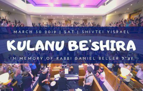 """""""כולנו בשירה 2"""" לזכרו של הרב דניאל בלר"""