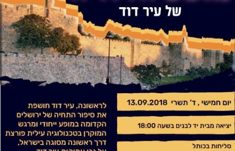 לכו נרננה: מסע סליחות לעיר דוד