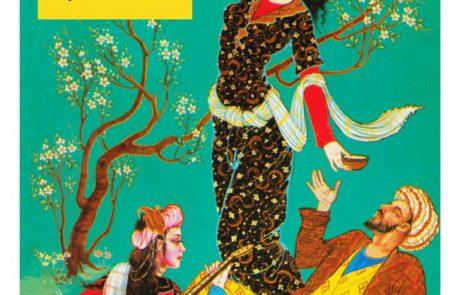 """פרס ברנר לספרות: צל""""ש למשוררת אסתר שקלים."""