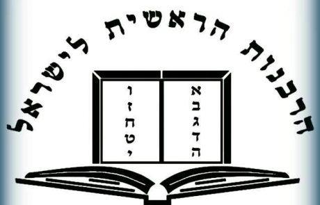 כבוד: נציגי רעננה בגוף הבוחר את מועצת הרבנות הראשית.