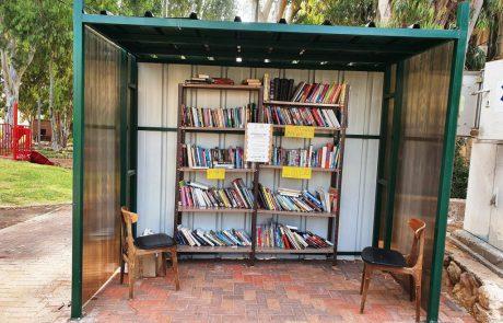 ספרייה מתחת לבית