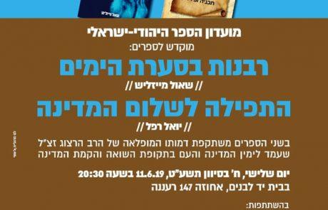 מועדון הספר היהודי – רבנות בסערת הימים
