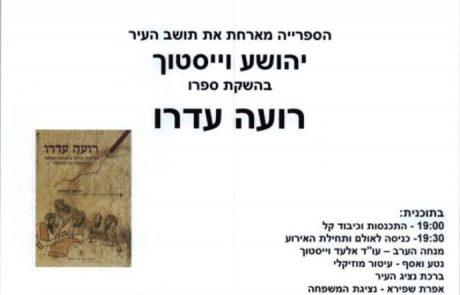 'רועה עדרו' – מנהיגות יהודית בתקופת המשנה והתלמוד.