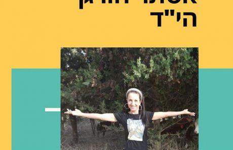 """ריצת נשים לזכר אסתר הורגן הי""""ד"""