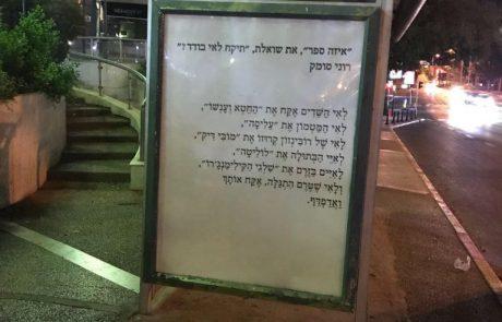 מיזם שירה עברית ייחודי לרגל חודש הספר העברי