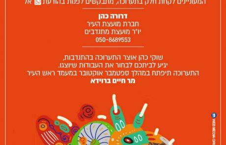 תערוכה: מדברים עברית