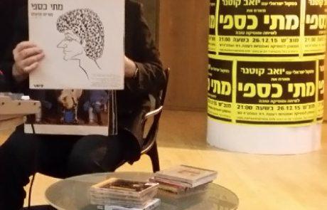 """""""פסקול ישראלי"""" – מפגשים מוזיקאלים"""