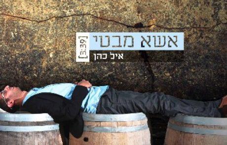 איל כהן האלבום – מקמפיין למציאות!