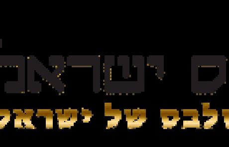 חדשות סלבס בישראל